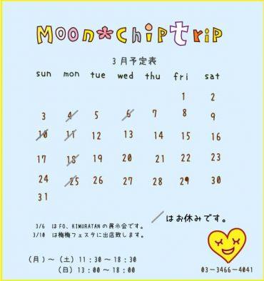 3月は入学入園の準備もありますね。