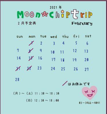 2月は入園入学の準備です。
