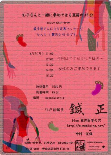 4/17(月)足裏マッサージです!!