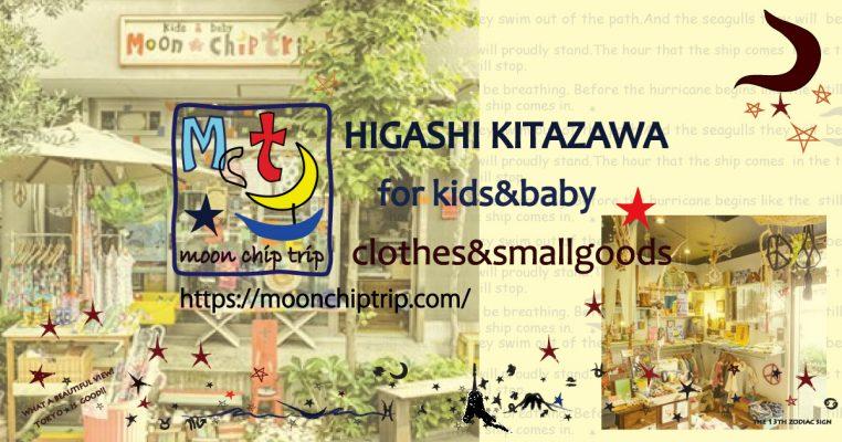 moonchiptrip 世田谷区の子供服と雑貨